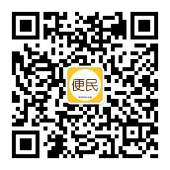 便民平台生活圈-便民平台生活圈