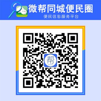 桂林微帮便民服务平台-桂林微帮便民服务平台