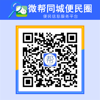 株洲微帮便民微信号-株洲微帮便民微信号